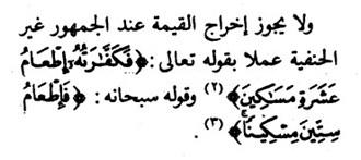 Bayar Fidyah dengan Uang – Kitab Al Mausu'ah Al Fiqhiyyah Al kuwaiyiyyah di juz 35 halaman 103 – 2